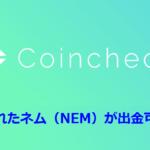 ついにコインチェックからネム(NEM)が返金されます!