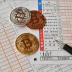 仮想通貨の税金計算方法と確定申告について