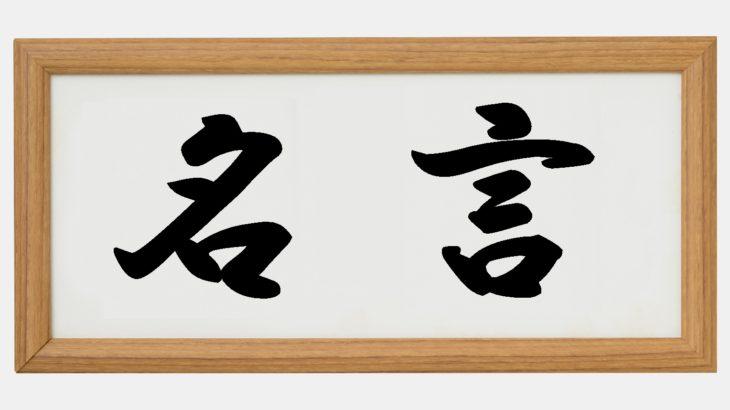 朝礼ネタ・朝礼スピーチ・雑学などに使える面白いおすすめの話や名言