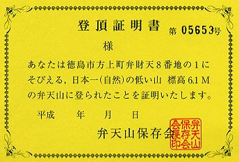朝礼ネタ・スピーチなどに使える面白いおすすめ雑学(弁天山登頂証明書)