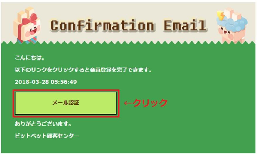 Bitpetビットペットメール認証