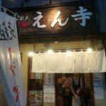 【池袋おすすめつけ麺】ベジポタつけ麺えん寺に行ってみた!