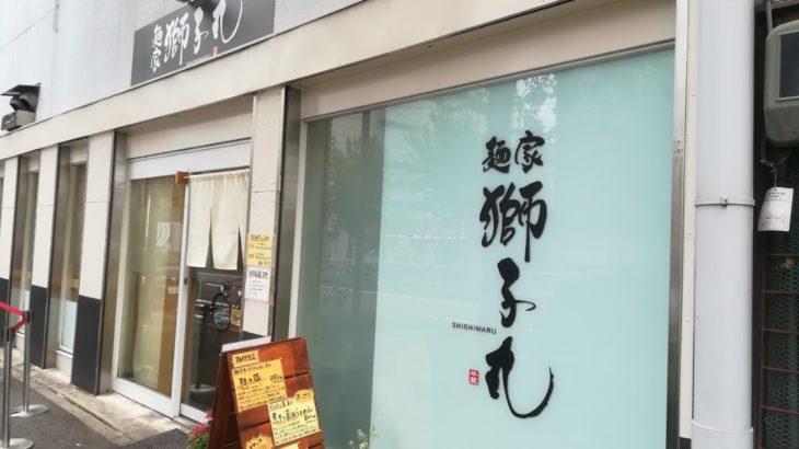 名古屋駅のおすすめラーメン_麺家獅子丸
