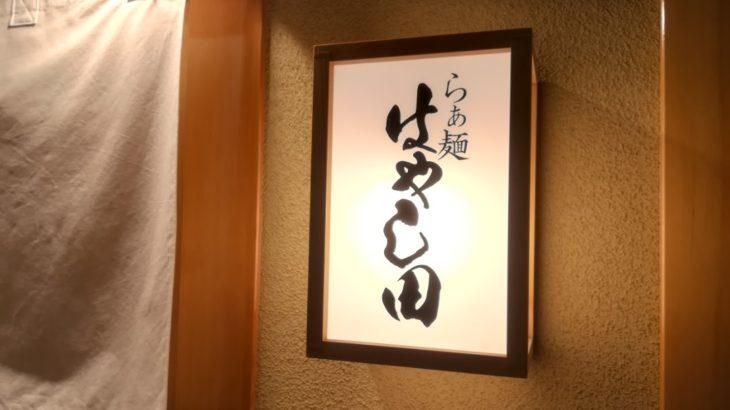 新宿のラーメンおすすめ!らぁ麺 はやし田!食べログの百名店2018!
