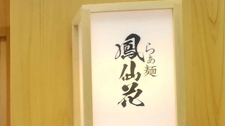 新宿歌舞伎町のおすすめラーメン【らぁ麺 鳳仙花】