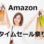 Amazonタイムセール祭りお得情報!購入前に要チェック!