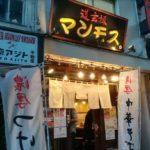 渋谷の道玄坂マンモスが美味い!絶品つけ麺!