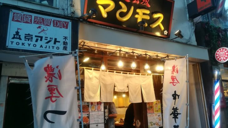 渋谷つけ麺_道玄坂マンモス_外観