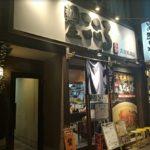 麺屋こころの激うま台湾まぜそば!高田馬場と西早稲田から徒歩圏内!