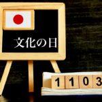 11月3日は文化の日!朝礼ネタに使える由来や意味を紹介します!