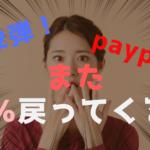 paypay新キャンペーン