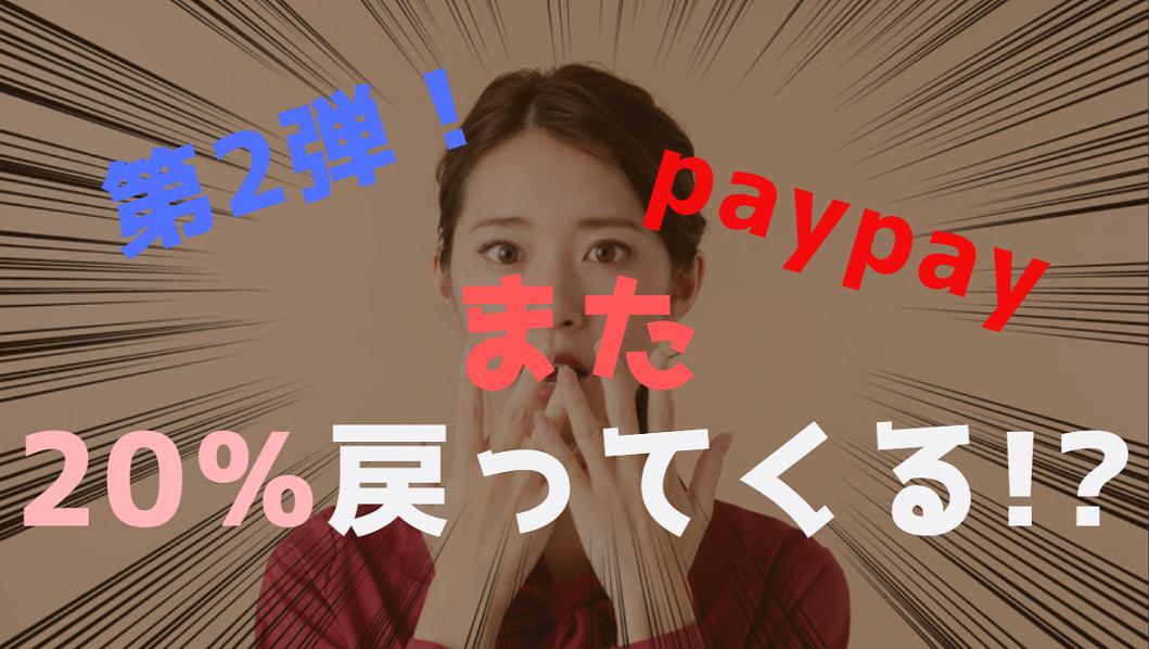 やたら当たるくじって何?PayPay新規キャンペーン
